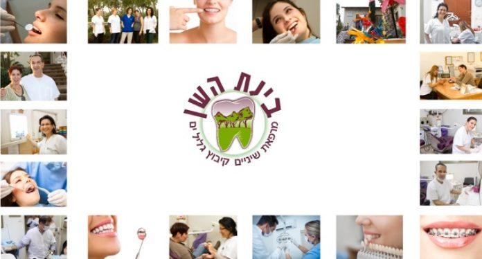 4 טיפולי שיניים אסתטיים שגם אתם רוצים